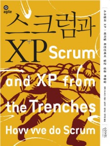 scrum_and_xp