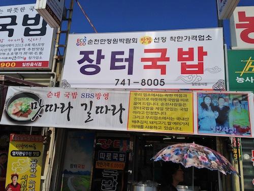 순천 장터국밥