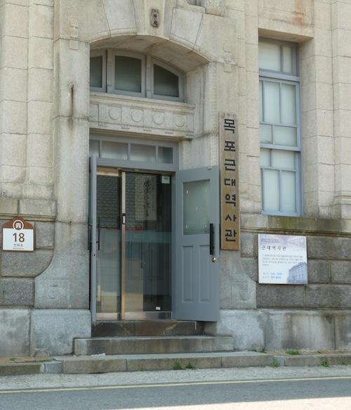 목포 동양척식주식회사