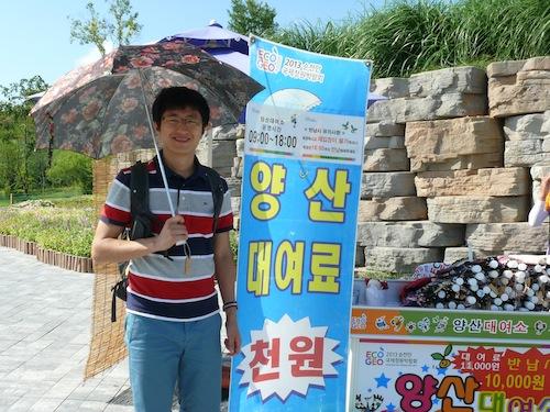 순천만국제정원박람회
