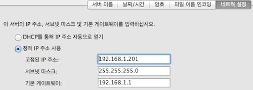 QNAP Finder 설정