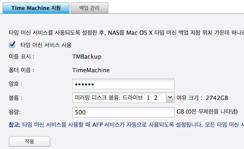 screenshot_nas_timemachine