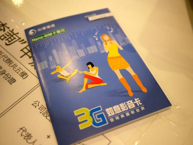 Chunghwa_Telecom_SIM