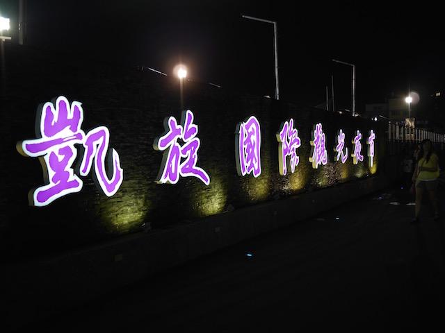 카이쉬엔 야시장 / 凱旋觀光夜市 / Kaisyuan Night Market