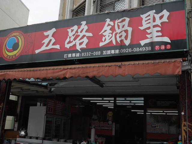 오로과성 / 五路鍋聖