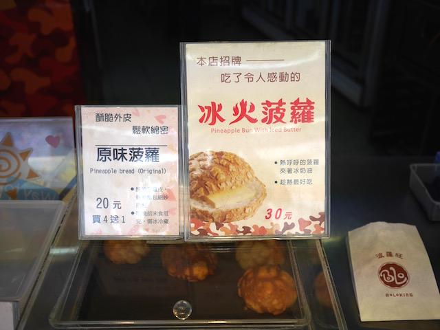 버터 파인애플 번 / ?火菠蘿