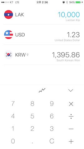 환율계산기 아이폰 앱
